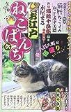お江戸ねこぱんち 6 (にゃんCOMI廉価版コミック)