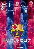 FC.バルセロナ サッカーチーム以上のもの 【ベスト・ライブラリー 1500円:第2弾】 [DVD]