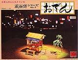 1/25 tradicioen serie No.03 Oden