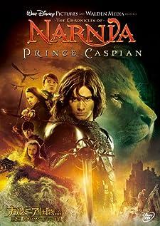 ナルニア国物語 第2章:カスピアン王子の角笛