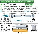 マキタ ホルダBセット品(ソーセージ型・吸込み式用/600mL)196330-6