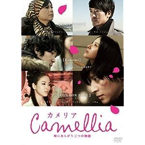 カメリア [DVD]