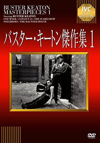 バスター・キートン傑作集 1 [DVD]