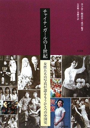 チャイナ・ガールの1世紀―女性たちの写真が語るもうひとつの中国史