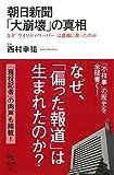 朝日新聞「大崩壊」の真相 なぜ「クオリティペーパー」は虚報に奔ったのか (知的発見! BOOKS 024) (知的発見!BOOKS)
