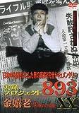 実録・プロジェクト893XX 金嬉老~無期懲役・拘禁52年~(3)[DVD]