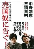 気になる記事2012-11-12