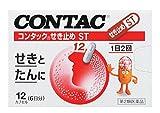 【第2類医薬品】コンタック せき止めST 12カプセル