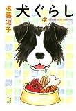 犬ぐらし (白泉社文庫 え 1-17)