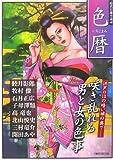 色暦 (竹書房ラブロマン文庫)