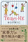 Team・HK