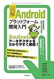 図解 Androidプラットフォーム開発入門