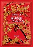 猫と庄造と二人のおんな (新潮文庫)