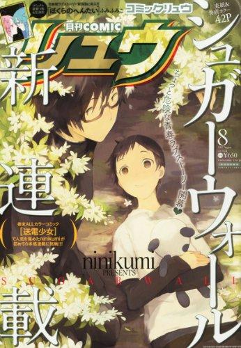 月刊 COMIC (コミック) リュウ 2013年 08月号 [雑誌]