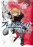ブレイクブレイド 1 (フレックスコミックス)