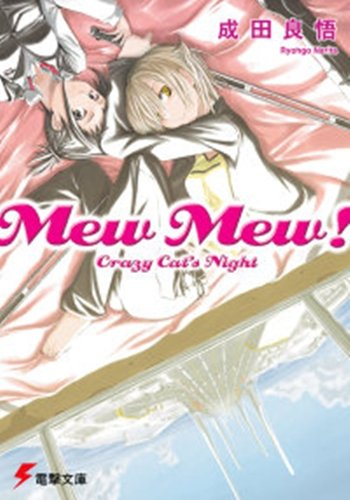 Mew mew!―Crazy cat's night (電撃文庫 (0962))