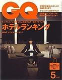 GQ JAPAN 2007年 05月号 [雑誌]