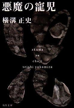 悪魔の寵児 (角川文庫—金田一耕助ファイル)