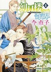 幻月楼奇譚 (4) (キャラコミックス)