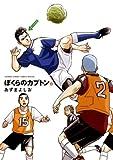 ぼくらのカプトン(2) (ゲッサン少年サンデーコミックス)
