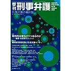 季刊 刑事弁護58号