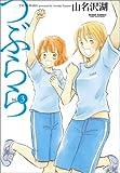 つぶらら (3) (アクションコミックス)