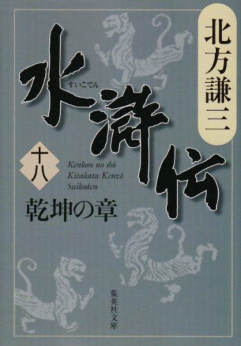 水滸伝 (18) (集英社文庫 (き3-61))