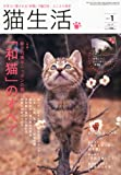 猫生活 2011年 01月号 [雑誌]