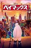 ベイマックス (ディズニーアニメ小説版)