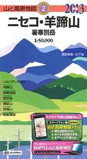 山と高原地図 2.ニセコ・羊蹄山 暑寒別岳 2013