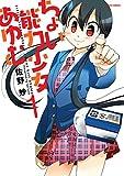 ちょい能力少女あゆむ : 1 (アクションコミックス)