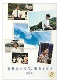 世界の中心で、愛をさけぶ<完全版> 2[DVD]