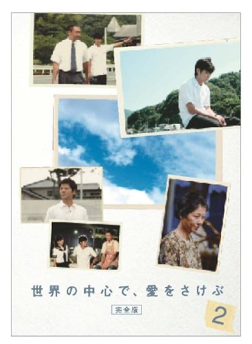 世界の中心で、愛をさけぶ <完全版> 2 [DVD]