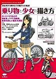 乗り物と少女の描き方: 自転車から戦車までの描き方全解説! (コミックス・ドロウイングブック No. 8)