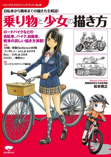乗り物と少女の描き方: 自転車から戦車までの描き方全解説! (コミックス・ドロウイングブック)