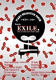 ピアノ・セレクション・ピース song by EXILE 他 (楽譜)