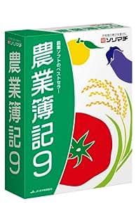 農業簿記9(消費税改正版)
