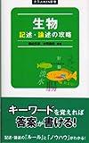 生物記述・論述の攻略 (大学JUKEN新書)