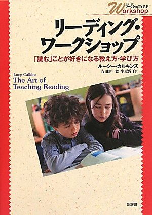 リーディング・ワークショップ-「読む」ことが好きになる教え方・学び方