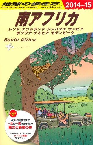 E10 地球の歩き方 南アフリカ 2014~2015