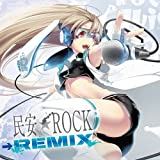 民安★ROCK→REMIX