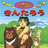 きんたろう (日本昔ばなし アニメ絵本 (14))