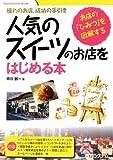 人気のスイーツのお店をはじめる本—憧れのお店、成功の手引き お店の「ひみつ」を図解する (Visual Guide Book)