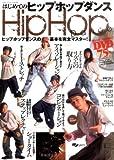 はじめてのヒップホップダンス―ヒップホップダンスの基本を完全マスター! (SJセレクトムック No. 76)
