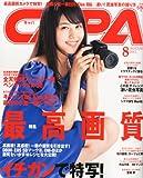 CAPA (キャパ) 2012年 08月号 [雑誌]