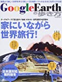 Google Earthの歩き方