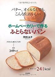 ホームベーカリーで作るふとらないパン ―バター、オイルなしでもこんなにおいしい―