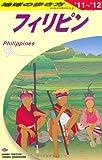 D27 地球の歩き方 フィリピン 2011~2012