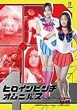 ヒロインピンチオムニバス セーラーセイザース [DVD]