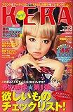 KERA ! (ケラ) 2009年 03月号 [雑誌]